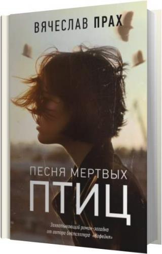 Прах Вячеслав - Песня мертвых птиц (Аудиокнига)