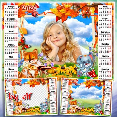 Календарь на 2020 год с рамкой для фото - Кружат листья в сентябре, вот и осень на дворе