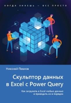 Скульптор данных в Excel с Power Query + примеры. Николай Павлов