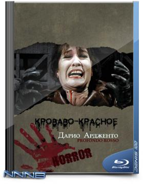 Кроваво-красное / Profondo rosso (1975) BDRip 720p от NNNB | P, A