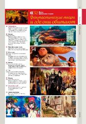 Мир фантастики №1 (январь 2017)