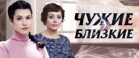 Чужие и близкие 1 серия 2 серия 3 серия 4 серия 25.12.2016