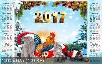 Новогодние обои и календари на 2017 год