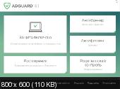Adguard 6.1.298.1564 RC (x86-x64) (2016) [Multi/Rus]