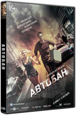 Автобан / Collide (2016) BDRip 720p