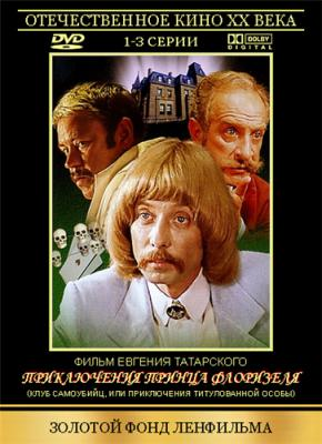 Приключения принца Флоризеля (Клуб самоубийц или приключения титулованной особы) [1-3 из 3] (1979) HDTV 720p