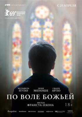 По воле божьей / Grâce à Dieu (2018) WEB-DL 1080p | Line