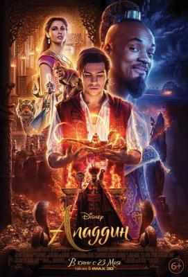 Аладдин / Aladdin (2019) WEBRip 720p | HDRezka Studio