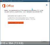 Microsoft Office 2016 Pro Plus VL x86 v.16.0.4849.1000 Aug 2019 By Generation2 (RUS)