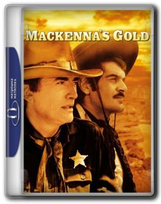 Золото Маккенны / Mackenna's Gold (1969) BDRip 720p