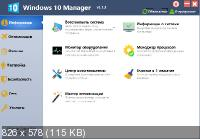 Windows 10 Manager 3.1.3 + Portable