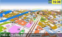Навител Навигатор / Navitel Navigation 9.11.780 (WinCE 5|6) + Карты релиза Q3 2019