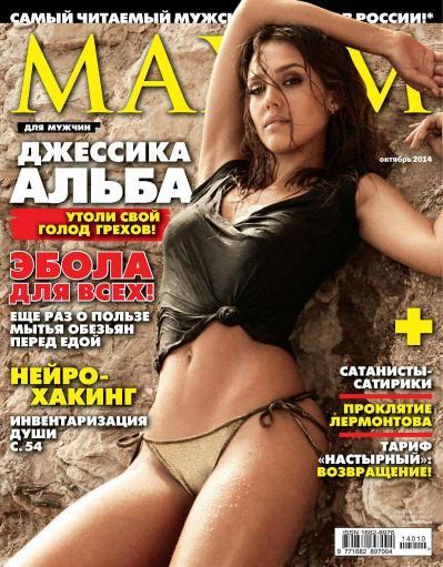 Maxim Rossia 10 Oktyabr (2014)