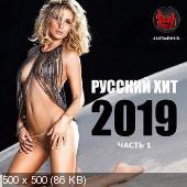 Свежий Русский Хит часть 1-2 (2019)