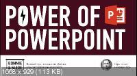 Power of PowerPoint. Создавайте убойные слайды без дизайнера (2019) PCRec