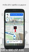 GPS Navigation & Offline Maps Sygic   v18.2.4 [Final]