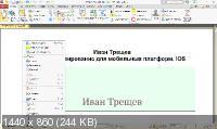 PDF-XChange Pro 8.0 Build 333.0 RePack by KpoJIuK