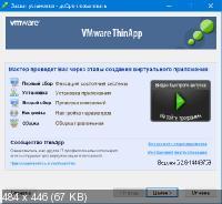 VMWare ThinApp 5.2.6 Build 14449759 Portable