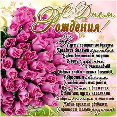 Поздравляем с Днем Рождения Людмилу (DimkinaMama) 5c1e9537fa193c3af8b9aee97e30fb9d