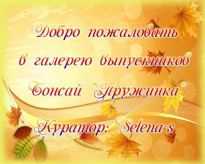 "Галерея выпускников Бонсай ""Пружинка"" _febaf823cc0e3ab6b0618cbe7a530a89"