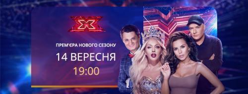 Х-Фактор - Украина [Сезон: 10, Серии: 1-5] (2019) WEB-DL 720p