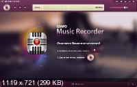 Leawo Music Recorder 3.0.0.3 + Rus